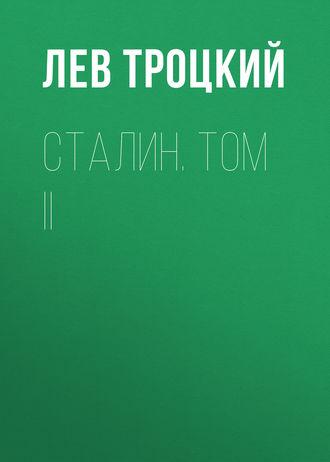 Аудиокнига Сталин. Том II