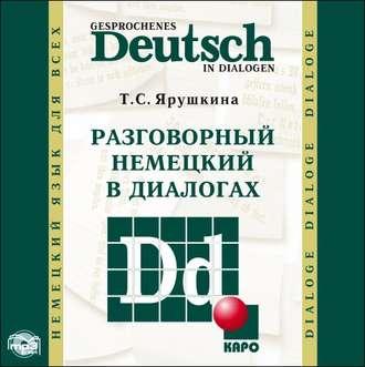 Аудиокнига Разговорный немецкий в диалогах / Gesprochenes Deutsch in Dialogen