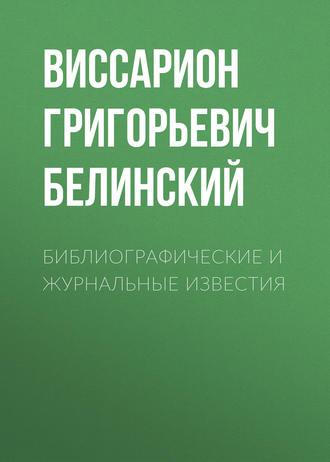 Аудиокнига Библиографические и журнальные известия