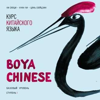 Аудиокнига Курс китайского языка «Boya Chinese». Базовый уровень. Ступень I. Учебник