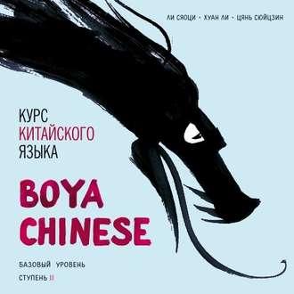 Аудиокнига Курс китайского языка «Boya Chinese». Базовый уровень. Ступень II. Учебник