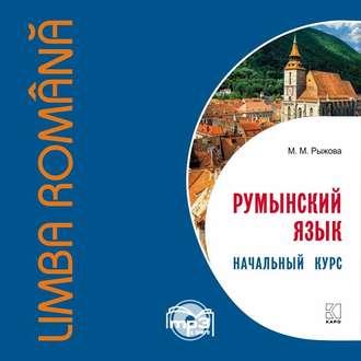 Аудиокнига Румынский язык. Начальный курс