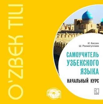 Аудиокнига Самоучитель узбекского языка. Начальный курс