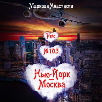 Аудиокнига Рейс № 103 Нью-Йорк – Москва
