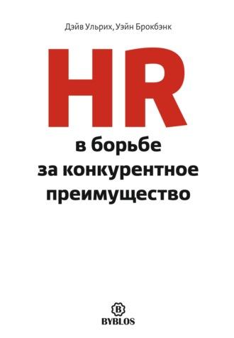 Аудиокнига HR в борьбе за конкурентное преимущество