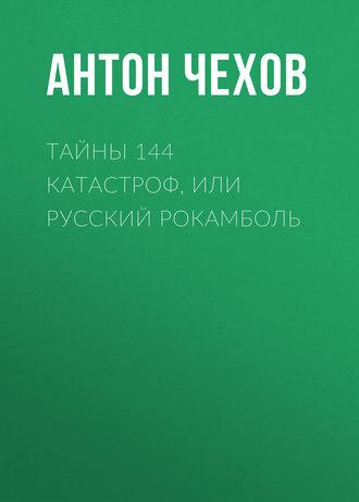 Аудиокнига Тайны 144 катастроф, или Русский Рокамболь