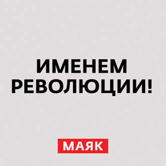 Аудиокнига Александр III. Предпосылки революции. Часть 6