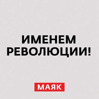 Аудиокнига Февральская революция. Начало. Часть 25