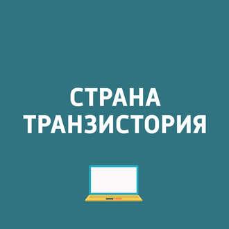 Аудиокнига Отечественный ноутбук ЕС1866 на основе микропроцессора «Эльбрус 1С+»; Старт продаж смарт-колонки «Яндекс.Станции»; Открыт предзаказ на Monster Hunter: World