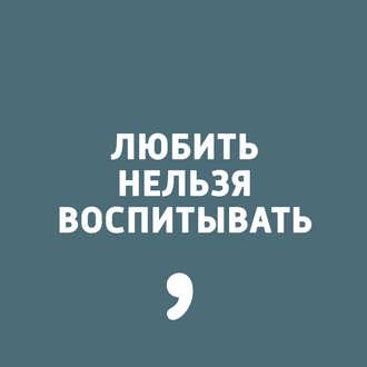 Аудиокнига Выпуск 31
