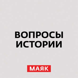 Аудиокнига Россия в дневниках Николая II