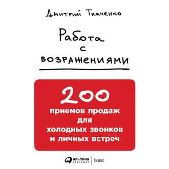 Аудиокнига Работа с возражениями: 200 приемов продаж для холодных звонков и личных встреч