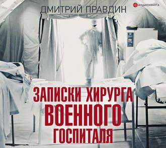 Аудиокнига Записки хирурга военного госпиталя