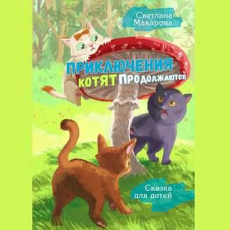 Аудиокнига Приключения котят продолжаются. Сказка для детей