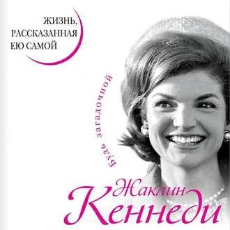 Аудиокнига Жаклин Кеннеди. Жизнь, рассказанная ею самой