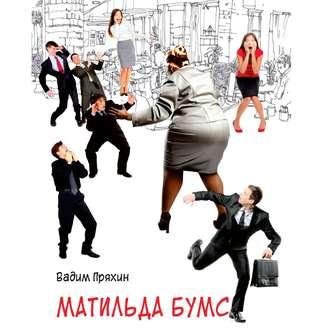 Аудиокнига Матильда Бумс