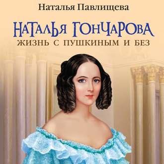 Аудиокнига Наталья Гончарова. Жизнь с Пушкиным и без