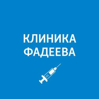 Аудиокнига Приём ведет акушер-гинеколог