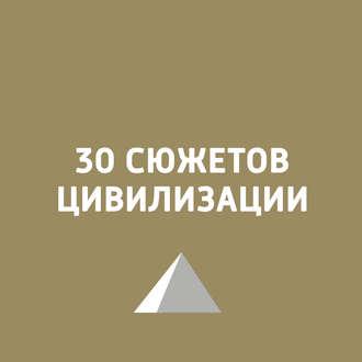 Аудиокнига Наполеон: путь от о.Эльба до о.Святой Елены за 100 дней