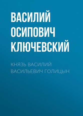 Аудиокнига Князь Василий Васильевич Голицын