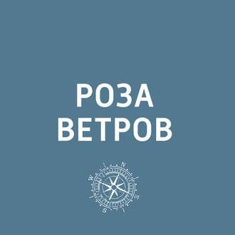 Аудиокнига Сербия