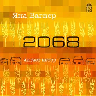 Аудиокнига 2068