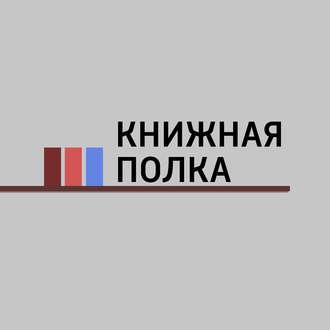 Аудиокнига Книжные новинки издательства «Азбука-Аттикус»