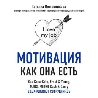 Аудиокнига Мотивация как она есть. Как Coca-Cola, Ernst & Young, MARS, METRO Cash & Carry вдохновляют сотрудников