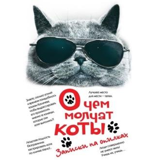Аудиокнига О чем молчат коты. Записки на опилках