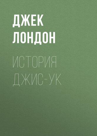 Аудиокнига История Джис-Ук