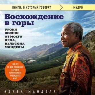 Аудиокнига Восхождение в горы. Уроки жизни от моего деда, Нельсона Манделы