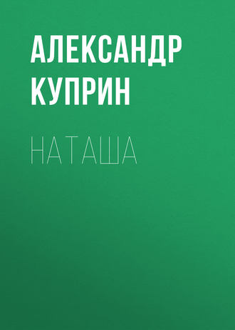 Аудиокнига Наташа