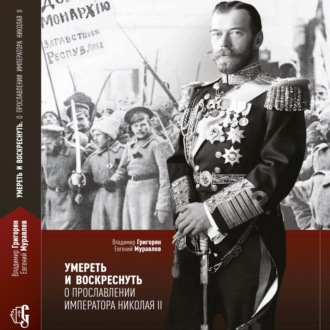 Аудиокнига Умереть и воскреснуть. О прославлении императора Николая II