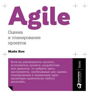 Аудиокнига Agile: оценка и планирование проектов
