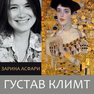 Аудиокнига Густав Климт. Пробуждение чувственности