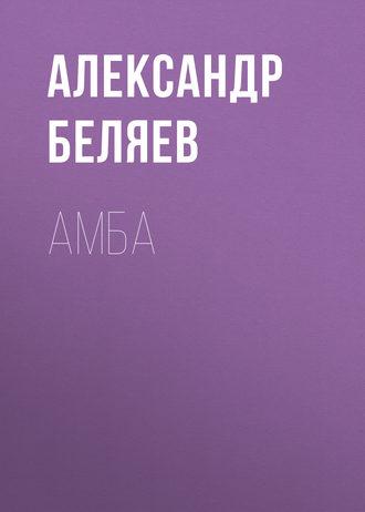 Аудиокнига Амба