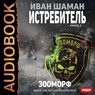 Аудиокнига Истребитель 3. Зооморф