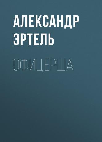 Аудиокнига Офицерша