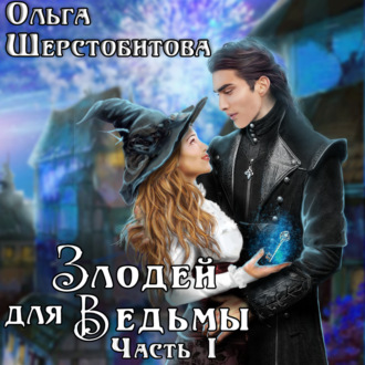 Аудиокнига Злодей для ведьмы