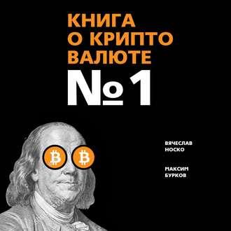 Аудиокнига Книга о криптовалюте № 1