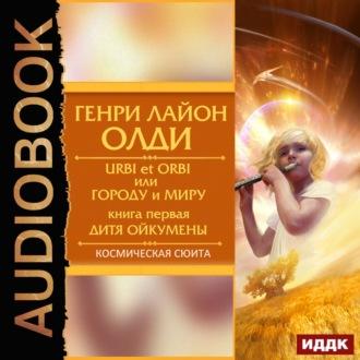 Аудиокнига Дитя Ойкумены