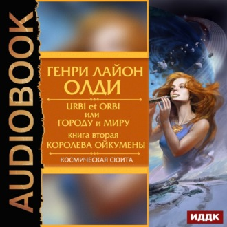 Аудиокнига Королева Ойкумены