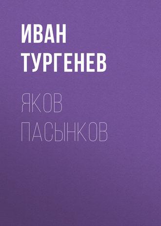 Аудиокнига Яков Пасынков