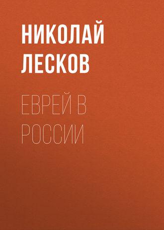 Аудиокнига Еврей в России