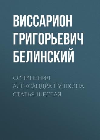 Аудиокнига Сочинения Александра Пушкина. Статья шестая