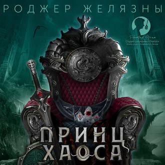 Аудиокнига Принц Хаоса