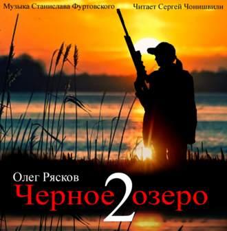 Аудиокнига Черное озеро 2