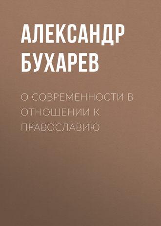 Аудиокнига О современности в отношении к православию