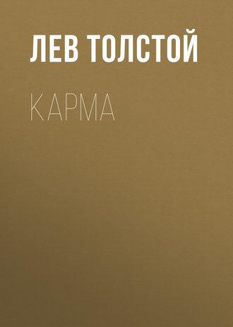 Аудиокнига Карма
