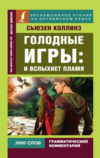 Купить Голодные игры: И вспыхнет пламя / The Hunger Games: Catching Fire